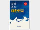 북핵 볼모 대한민국 전문가 32인 갈 길을 말하다