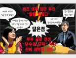 '부부 공조'까지 빼박 닮은꼴 윤미향 VS 조국