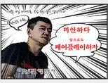국회의원과 설전벌인 문준용, '엄빠찬스' 모범 사례로 으뜸상 노렸나
