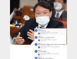 10월 22일 국회 대검찰청 국정감사에 출석한 윤석열 검찰총장(위). 네이버 실시간 댓글. [사진=뉴스1]