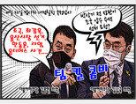 여당 국정감사 팀, '국민 대표'로 뽑혀 '조국 대리인' 역할하나