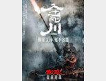 중국의 6.25 전쟁을 미화한 애국주의 영화 금강천의 포스터. [바이두]