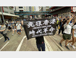 홍콩 시민들이 중국의 홍콩국가보안법 제정에 반대하는 시위를 벌이고 있다. [위키디피아]