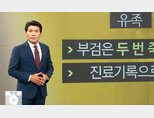 2016년 10월 당시 KBS '뉴스9'을 진행하고 있는 황상무 앵커. [KBS 뉴스9 홈페이지]