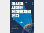 케이팝 확산에 대한 독특한 시각을 담은 책 [책 읽기 만보]