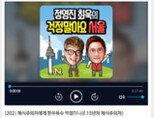 서울시 공식 홍보 팟캐스트 '정영진 최욱의 걱정말아요 서울' 202화. [팟빵 캡처]