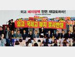 2019년 11월 27일 전국외국어고등학교장협의회와 학부모들이 서울 이화외고에서 외고·자사고 폐지를 반대하는 집회를 열고 있다. [동아DB]