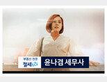 커뮤니티에 올라와 화제가 된 드라마 '펜트하우스'의 '윤나겸 세무사 엔딩' 짤.  [SBS 제공]