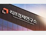 [기획] 고객 맞춤형 증권정보 서비스, 리프경제연구소