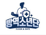 [기획] 방역 전문 브랜드, 방역소년단