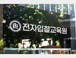 [기획] 전자입찰 전문 교육 서비스, 전자입찰교육원