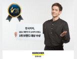 [기획] 글로벌 프리미엄 청소기, 카처