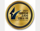 2021 대한민국 소비자선호도 1위