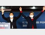 3월 4일 서울 여의도 국민의힘 중앙당사에서 열린 서울·부산시장 경선 결과 발표회에서 오세훈 당시 서울시장 후보(왼쪽)와 박형준 당시 부산시장 후보가 손을 맞잡고 있다. [공동취재단]