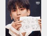 SBS '인기가요'에서 '엔딩요정 파업' 문구로 엔딩을 장식한 샤이니 키. [인기가요 캡처]