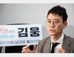 국민의힘 김웅 의원. [조영철 기자]