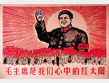 중국 문화대혁명 당시 마오쩌둥 국가주석을 우상화한 그림. '마오 주석은 우리 마음속 붉은 태양'이라고 적혀 있다. [동아DB]