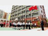 홍콩 한 중학교에서 중국 국기인 오성홍기 게양식을 하고 있다. [환구시보]