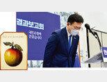 르네 마그리트의 '이것은 사과가 아니다'(왼쪽). 더불어민주당 송영길 대표가 6월 2일 국회에서 '국민소통· 민심경청 프로젝트' 대국민 보고 행사를 열었다. [PINTEREST 캡처, 뉴시스]