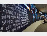 서울 영등포구 KB국민은행 여의도지점 딜링룸 전광판에 미국 국채 금리발(發) 불안에 한국을 비롯한 아시아 증시가 하락 마감했다는 뉴스가 나오고 있다. [뉴스1]