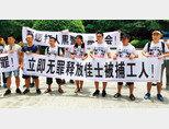 2018년 중국 광둥성 선전시 '제이식과기유한공사' 노동자에 대한 탄압에 항의하는 대학생들. 중국 당국은 노동운동에 나선 대학생들을 체포했다. [이터]