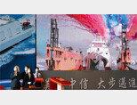 지난해 12월 차이잉원 총통이 참석한 가운데 대만 해군 초계함 '타장(塔江)함'의 진수식이 열렸다. [뉴시스]