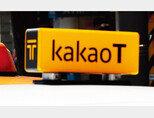 카카오T 택시. [뉴스1]