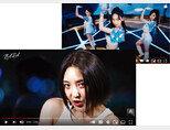 걸그룹 에스파(위)의 노래 'Next Level'을 선배 가수 바다가 커버한 유튜브 영상. [유튜브 캡처]