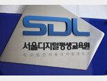 [기획] 온라인 학점은행제 교육기관, 서울디지털평생교육원