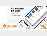 가입자 2100만 명을 넘긴 중고거래 플랫폼 '당근마켓' 로고(아래)와 당근마켓 앱에서 제공하는 다양한 서비스. [사진 제공 · 당근마켓]