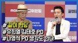 """'같이 펀딩' 유희열, """"나영석PD 생각도 안나"""""""