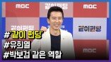 """'같이 펀딩' 유희열, """"박보검 같은 역할을 맡고 있다"""""""