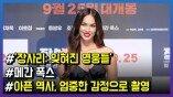 """'장사리: 잊혀진 영웅들' 메간 폭스, """"아픈 역사, 엄중한 감정으로 임해"""""""