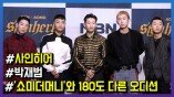 """'사인히어' 박재범, """"'쇼미더머니'와 180도 다른 오디션"""""""