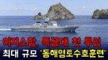 역대 최대 규모 '동해영토수호훈련' 이지스함 첫 투입