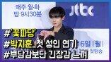 조선혼담공작소 꽃파당' 박지훈, 첫 성인 연기 소감 밝혀