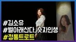 '별 아래 산다' 김소유, 팔색조 매력으로 컴백