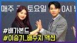 """배가본드 이승기, """"영화 '본 시리즈' 촬영 장소에서 로케이션"""""""