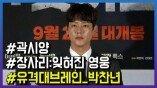 """'장사리: 잊혀진 영웅들' 곽시양, """"연기 자신감 있었지만 쉽지 않아"""""""