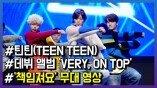 틴틴(TEEN TEEN), '책임져요'로 본격 활동 개시