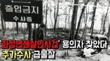 '화성연쇄살인사건' 용의자 찾았다…추가수사 급물살