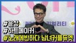 """'노래에 반하다' 윤상, """"가창력 보다는 커플의 케미"""""""