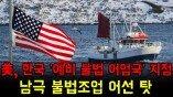 美, 한국 '예비 불법 어업국' 지정…남극 불법조업 어선 탓