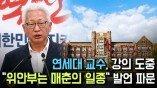 """연세대 교수, 강의 도중 """"위안부는 매춘의 일종"""" 발언 파문"""