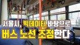 서울시, 빅데이터 바탕으로 버스 노선 조정한다