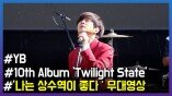 YB 새 정규앨범 'Twilight State', 변화와 진화