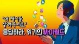 """""""내 게시글 살려주세요""""...응답하라, 위기의 싸이월드"""