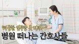 """""""과중한 업무량 못 버텨…"""" 병원 떠나는 간호사들"""