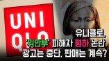유니클로, '위안부' 피해자 폄하 논란... 광고는 중단, 판매는 계속?