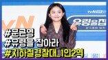 """'유령을 잡아라' 문근영, """"1인2역에 경찰 캐릭터라 주저 없이 선택"""""""